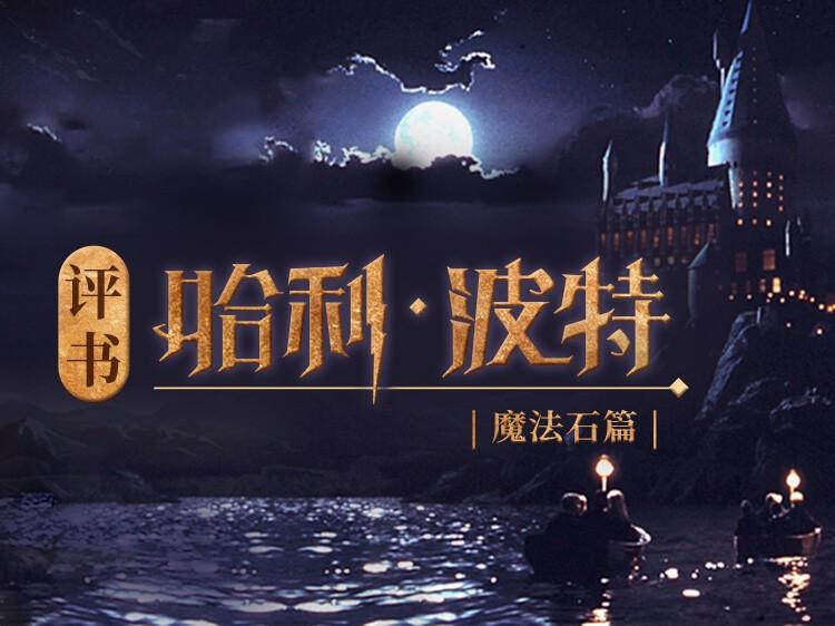 评书哈利·波特(魔法石篇共72集)