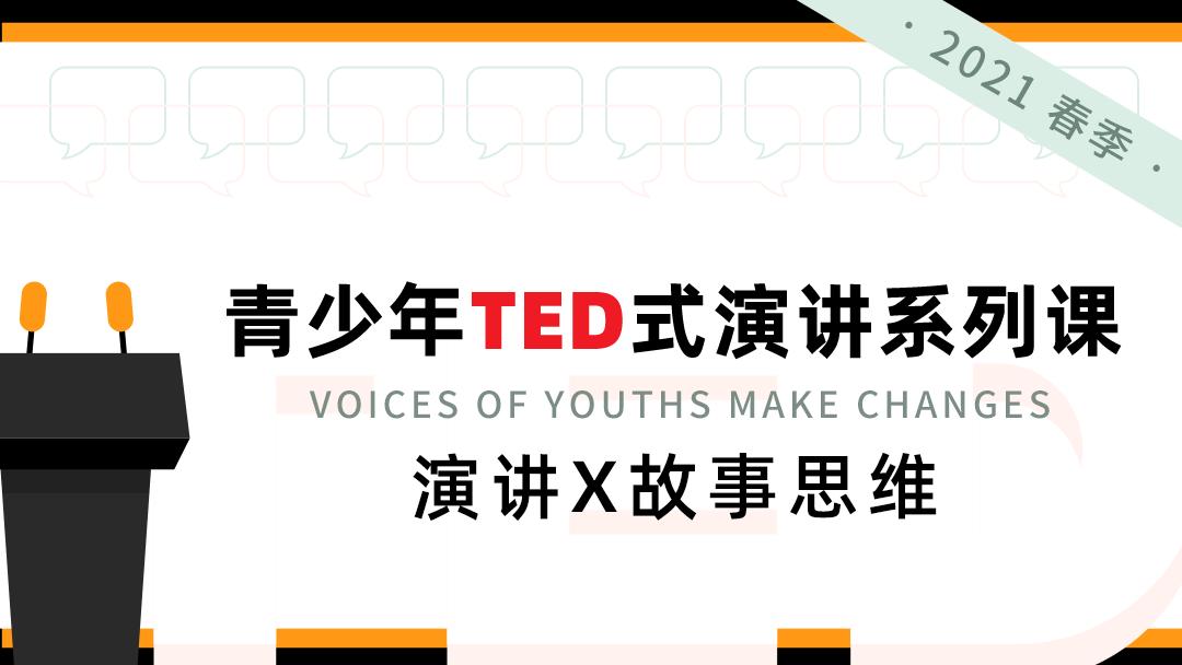 青少年TED式演讲系列课(春季):演讲X故事思维