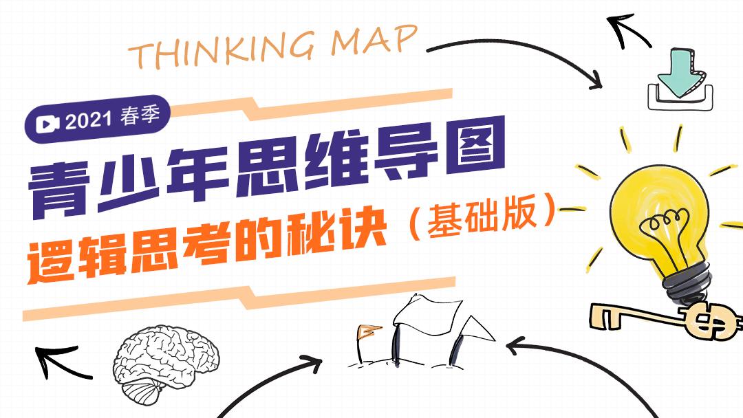 青少年思维导图(2021年春季):逻辑思考的秘诀