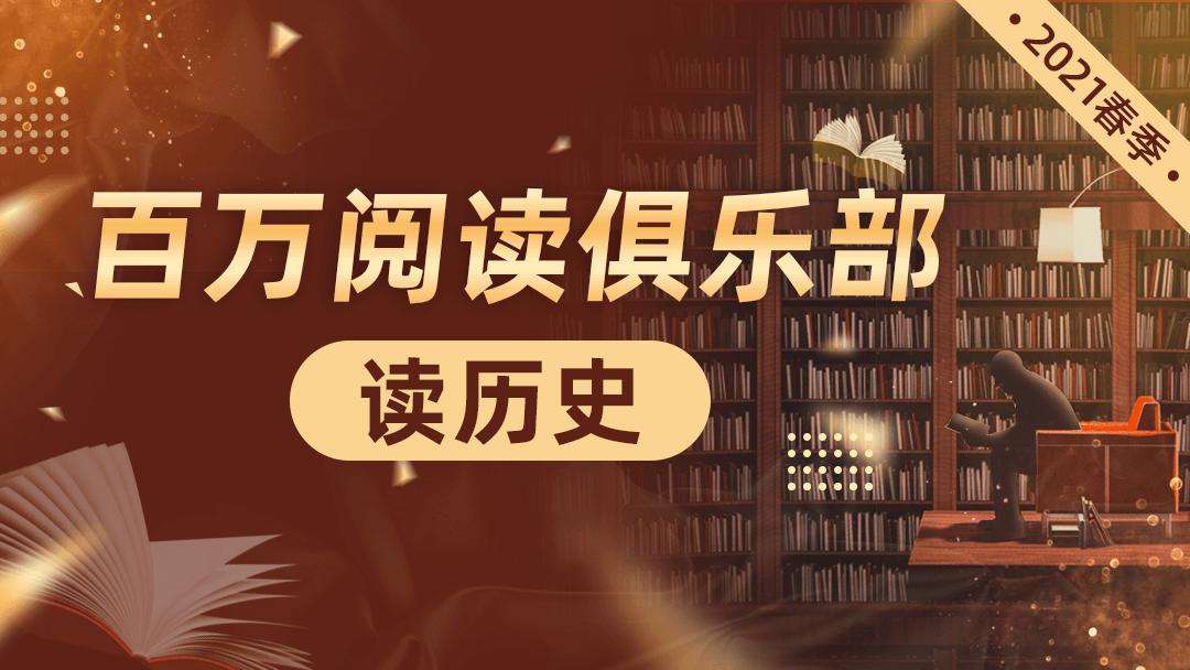 百万阅读俱乐部(2021春季):读历史