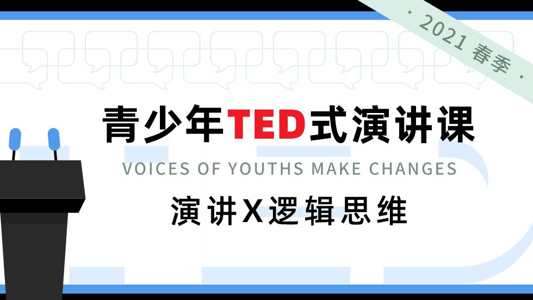 青少年TED式演讲课(2021春季):演讲X逻辑思维