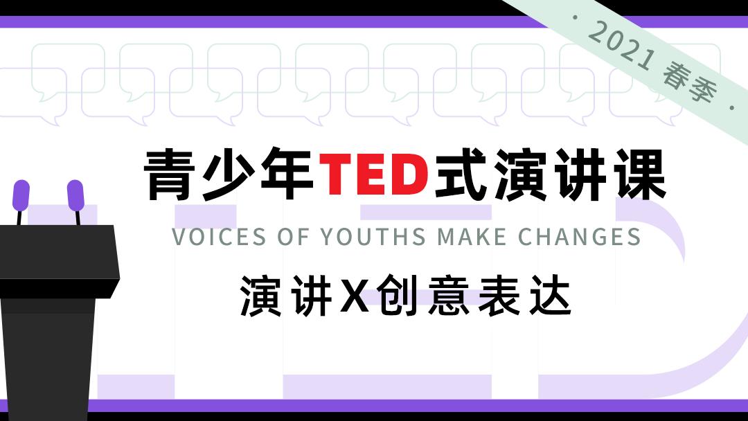 青少年TED式演讲课:演讲X创意表达