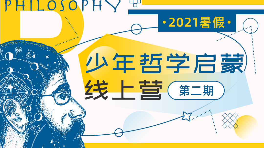 少年哲学启蒙线上营(第二期)