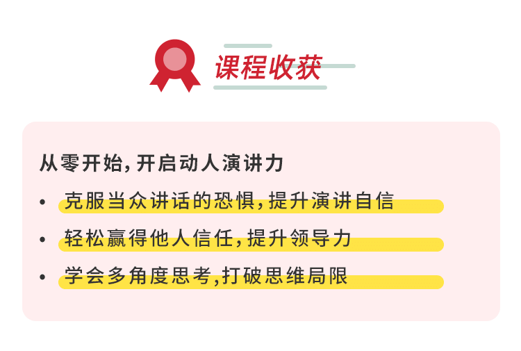 TED演讲力-01_04.png