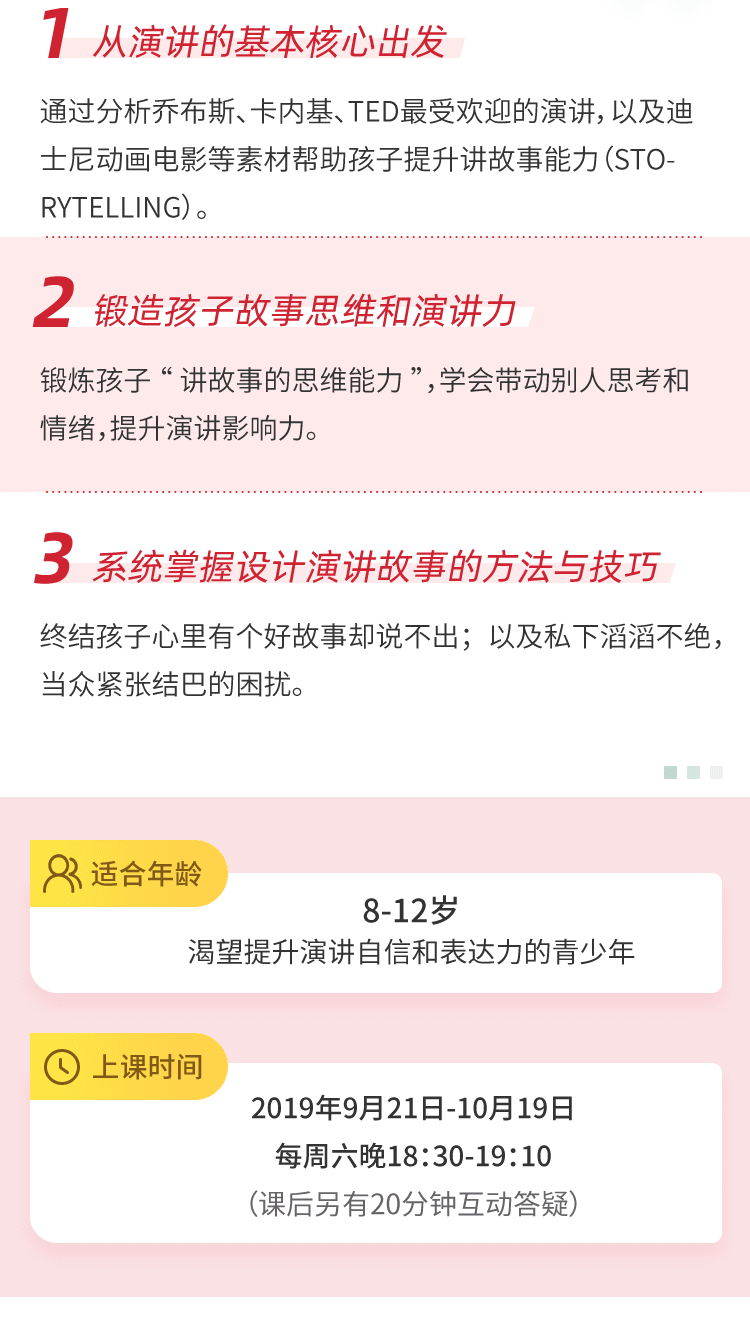 TED演讲力-01_02.png