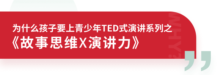 TED演讲力-01_01.png