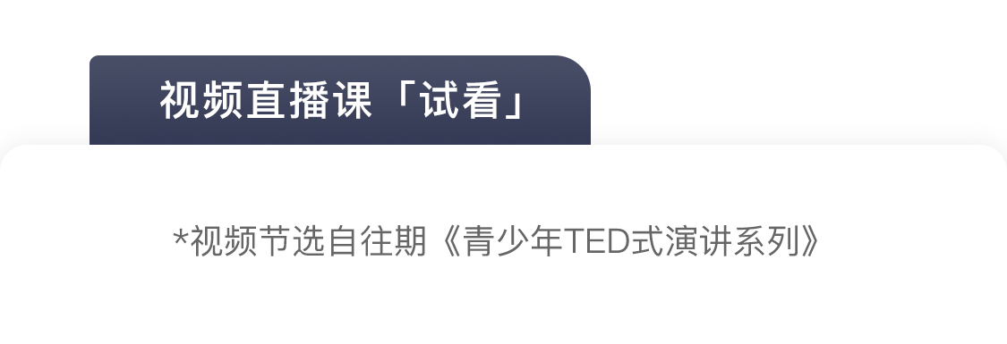 ted-实战-02_02.png