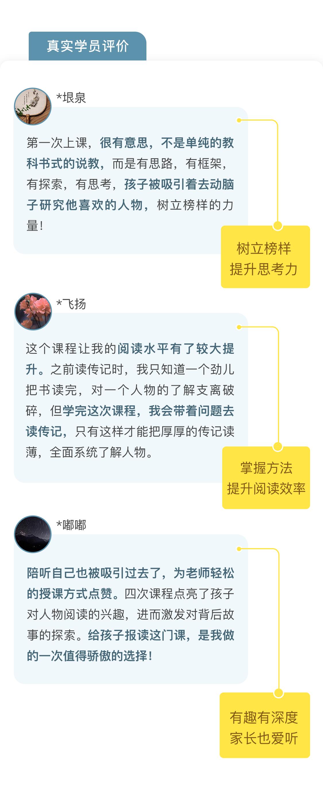 读传记-02_04.png