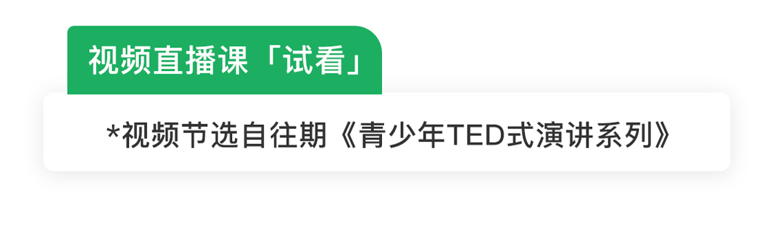TED实战-01_05.png