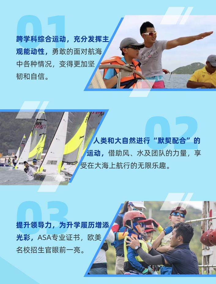 御风少年帆船研学营12-27-01-01-01_02.png
