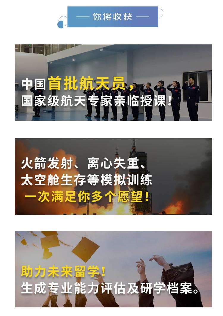 深圳冬令营-内页-1_04.png