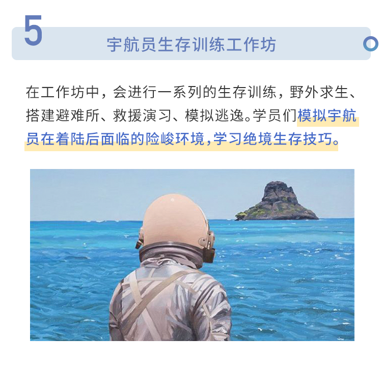 深圳冬令营-内页-1_08.png
