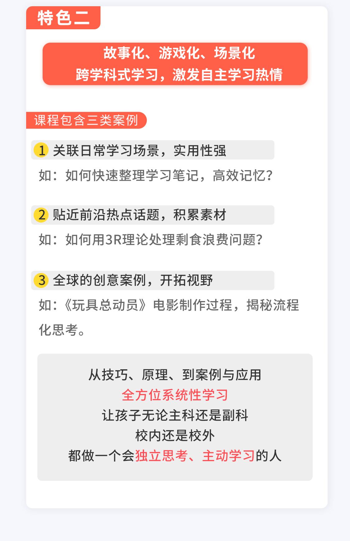 青少年思维导图2_02.png